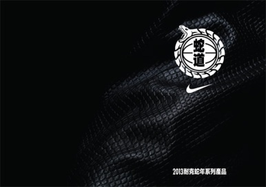 nike-2013-year-of-the-snake-collection-lookbook-01